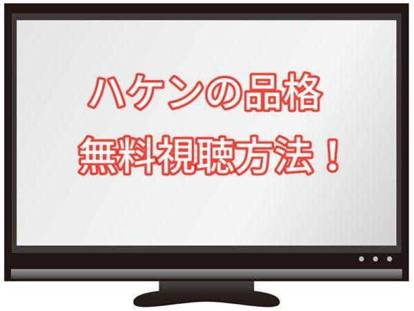 品格 日 の ハケン 放送
