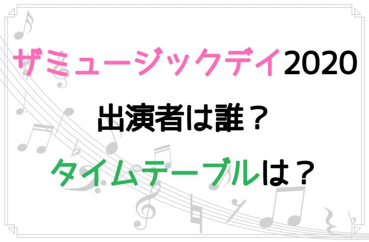 ザ ミュージック デイ