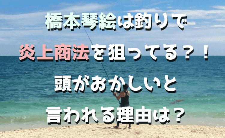 琴絵 経歴 橋本