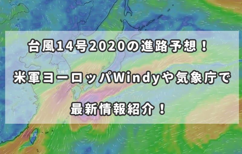 米軍台風進路予想