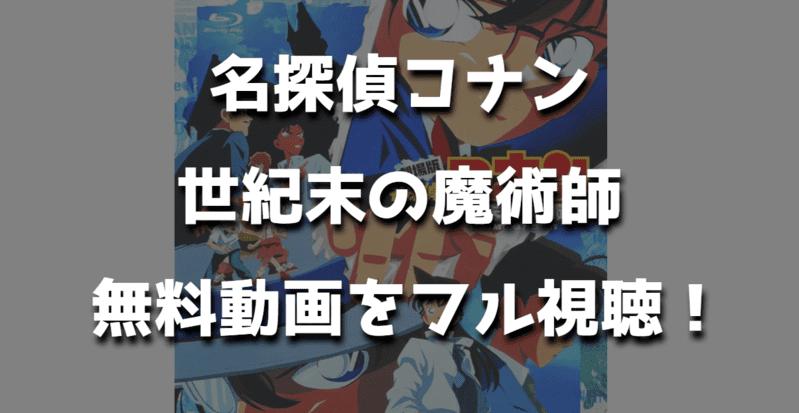 名探偵コナン 映画 動画 dailymotion