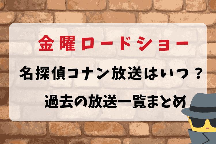 ショー 予定 ロード 金曜 日曜ロードショー BS日テレ